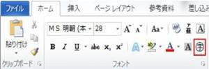 文字を円や四角などで囲んでみよう
