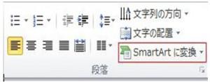 SmartArtを使おう