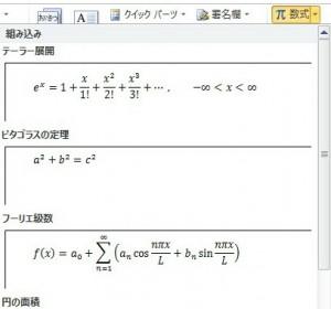 数式を挿入しよう