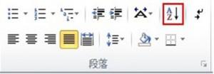 文字を並び替えよう
