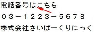 改行の仕方、全角を半角にする方法、ひらがなをカタカナにする方法について知ろう